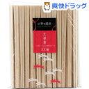 大和物産 小粋な脇役 元禄箸(裸)(100膳入)