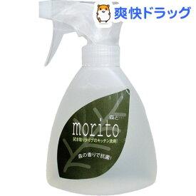 がんこ本舗 食器用洗剤 森と・・・ スプレー(250ml)【がんこ本舗】