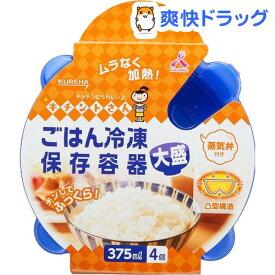 キチントさん ごはん冷凍保存容器 大盛 375ml(4コ入)【キチントさん】
