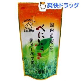 べにふうき緑茶 国内産 ティーバッグ(3g*20袋入)【川原製茶】