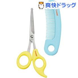 ベビーレーベル さんぱつバサミ&クシセット 新生児〜(1セット)【コンビベビーレーベル】