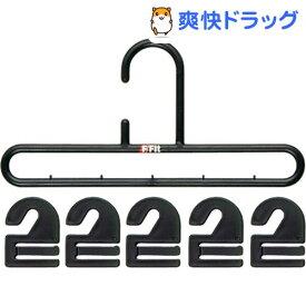 エフフィット ネクタイハンガー ブラック(1セット)【エフフィット(F-FIT)】