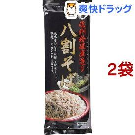 麺有楽 信州粉碾屋造り 八割そば(250g*2袋セット)【麺有楽】