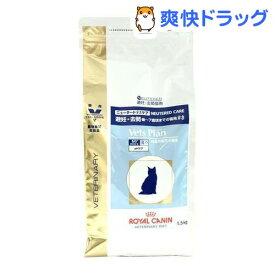 ロイヤルカナン 猫用 ベッツプランニュータードケア(1.5kg)【ロイヤルカナン療法食】