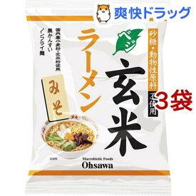 オーサワのベジ玄米ラーメン(みそ)(118g*3コセット)【オーサワ】