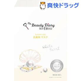 我的美麗日記 白真珠マスク(23ml*8枚入)【我的美麗日記(私のきれい日記)】[パック]