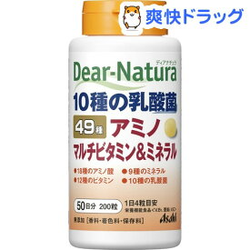 ディアナチュラ 49種アミノマルチビタミン&ミネラル(200粒)【Dear-Natura(ディアナチュラ)】