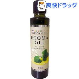 生活の木 スーパーフード 有機エゴマオイル(140g)【生活の木】