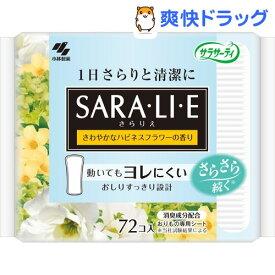 サラサーティ サラリエ さわやかなハピネスフラワーの香り(72個)【サラサーティ】