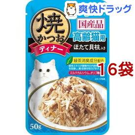 チャオ 焼かつお ディナー 高齢猫用 ほたて貝柱入り(50g*16コセット)【d_ciao】【1909_pf02】【チャオシリーズ(CIAO)】[キャットフード]