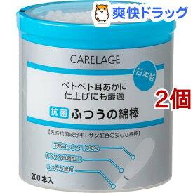 ケアレージュ 抗菌ふつう綿棒(200本入*2コセット)【ケアレージュ(CARELAGE)】