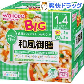 和光堂 ビッグサイズの栄養マルシェ 和風御膳(130g+80g)【栄養マルシェ】