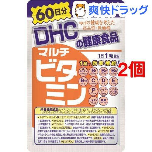 DHC マルチビタミン 60日(60粒*2コセット)【DHC】