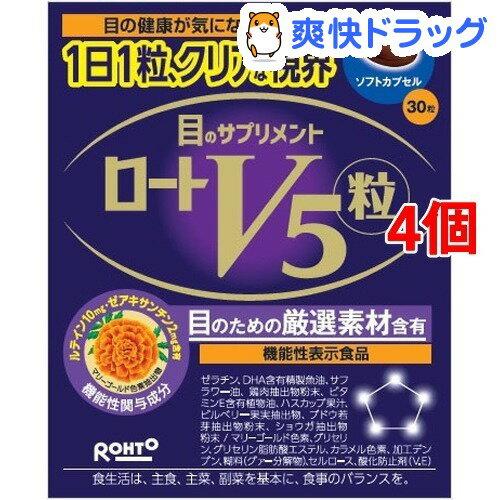 【機能性表示食品】ロートV5(ファイブ)粒(30粒*4コセット)【ロート】【送料無料】