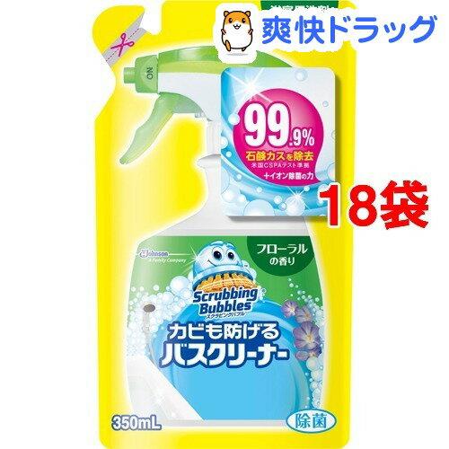 スクラビングバブル カビも防げるバスクリーナー フローラルの香り つめかえ用(350mL*18コセット)【スクラビングバブル】