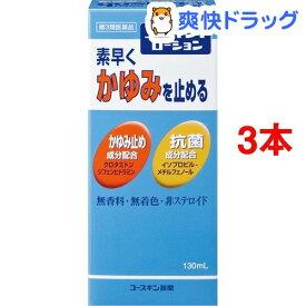 【第3類医薬品】ユースキン I ローション(130mL*3コセット)【ユースキン】