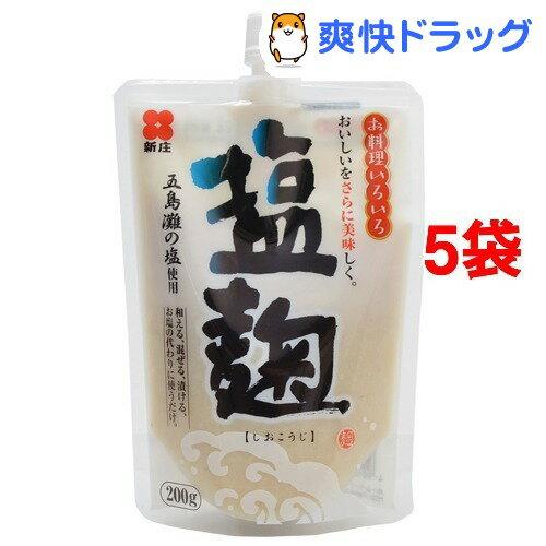新庄 塩麹(200g*5コセット)【新庄みそ】