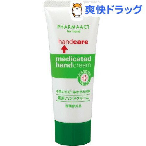 ファーマアクト 薬用 ハンドクリーム(65g)【ファーマアクト】