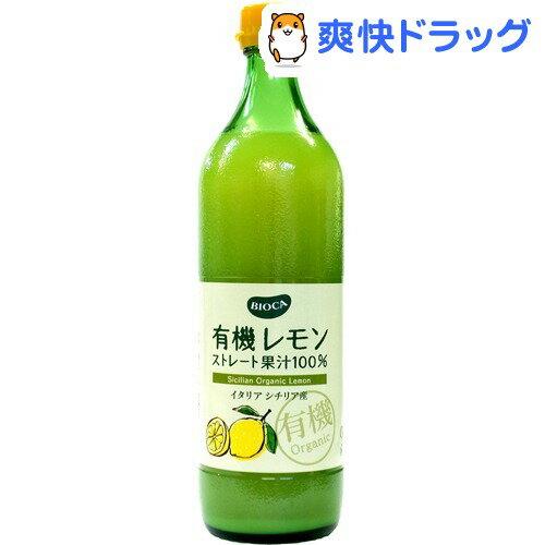ビオカ 有機レモンストレート 果汁100%(700mL)【ビオカ】