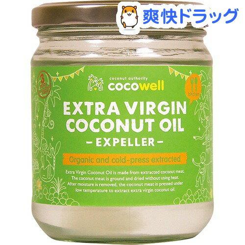 ココウェル エキストラバージンココナッツオイル エクスペラー(360g)