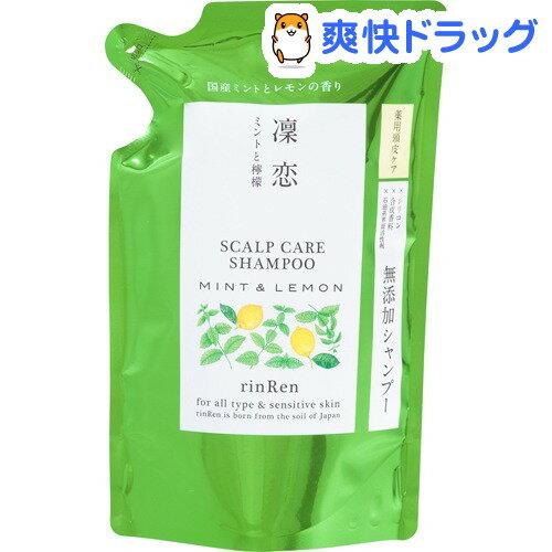 凜恋 レメディアル シャンプー ミント&レモン リフィル(300mL)【凜恋】