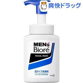 メンズビオレ 泡タイプ洗顔(150mL)【メンズビオレ】
