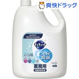花王プロフェッショナル キュキュット クリア除菌 業務用(4.5L)【花王プロフェッショナル】