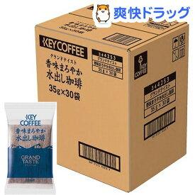 キーコーヒー 香味まろやか水出し珈琲(35g*30袋入)【キーコーヒー(KEY COFFEE)】