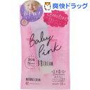 ベビーピンク BBクリーム 02 ナチュラルカラー(22g)【ベビーピンク】