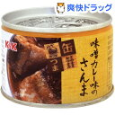 K&K 缶つま 味噌カレー味のさんま(150g)【K&K 缶つま】[おつまみ お花見グッズ]