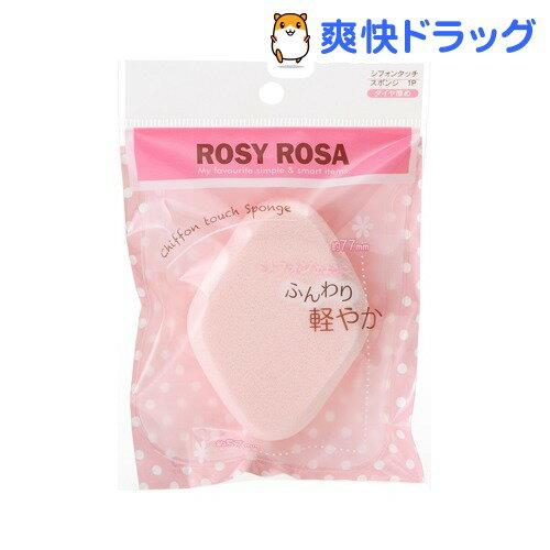ロージーローザ シフォンタッチスポンジ ダイヤ型 ソフトケース付(1コ入)【ロージーローザ】