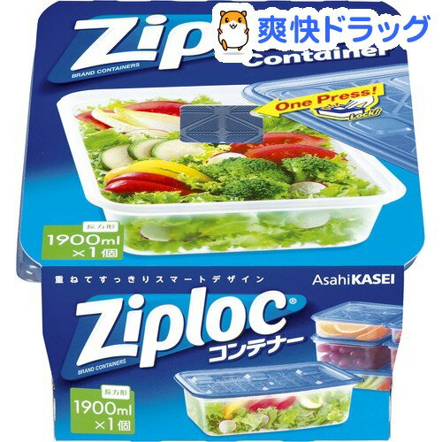 ジップロック コンテナー 長方形 1900mL(1コ入)【Ziploc(ジップロック)】
