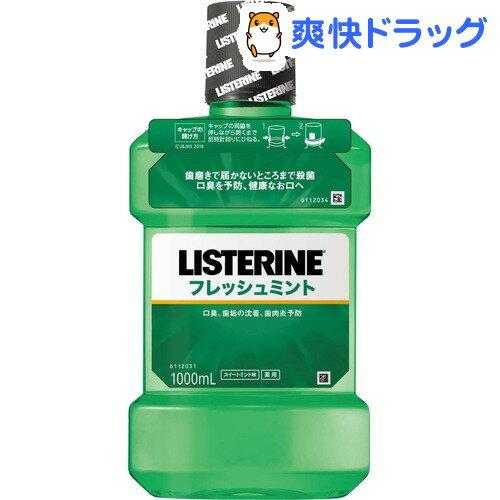 薬用リステリン フレッシュミント(1L)【jnj_liste_3】【LISTERINE(リステリン)】