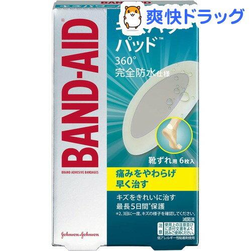 【オマケ付】バンドエイド キズパワーパッド 靴ずれ用(6枚入)【バンドエイド(BAND-AID)】