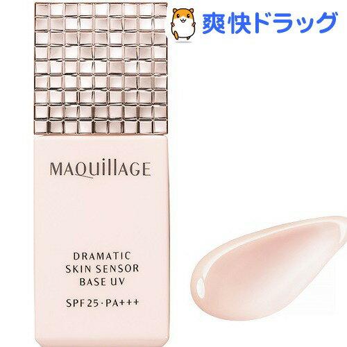 資生堂 マキアージュ ドラマティックスキンセンサーベース UV(25mL)【マキアージュ(MAQUillAGE)】【送料無料】