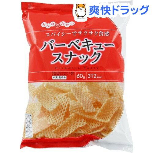 【訳あり】みんなのおやつ バーベキュースナック(60g)