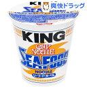 カップヌードル シーフードヌードル キング(1コ入)【カップヌードル】[カップラーメン カップ麺 インスタントラーメン非常食]