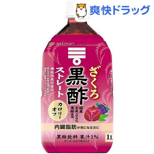 【機能性表示食品】ミツカン ざくろ黒酢 ストレート(1L)