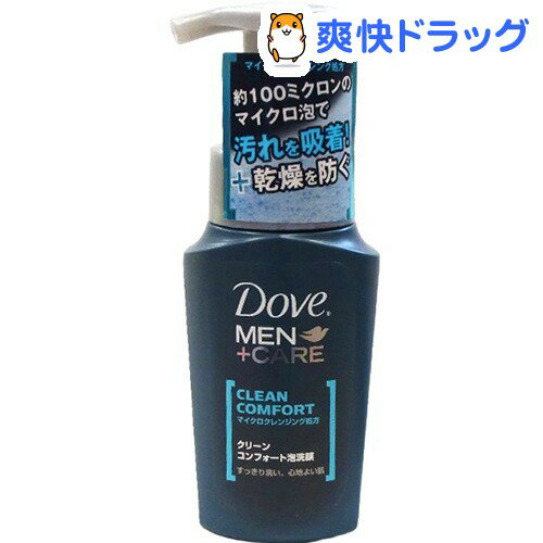 ダヴ メンプラスケア クリーンコンフォート泡洗顔(130mL)【unili3e101】【ダヴ(Dove)】