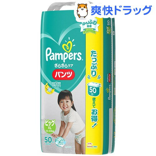 パンパース おむつ さらさらパンツ ウルトラジャンボ ビッグ(50枚入)【pgstp】【PGS-PM35】【パンパース】