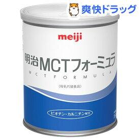 明治 MCTフォーミュラ(350g)【明治】