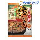 きのこを食べるみそ汁(3食入)[インスタント 味噌汁]