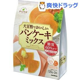 ダイズラボ パンケーキミックス(125g*2袋入)【マルコメ ダイズラボ】