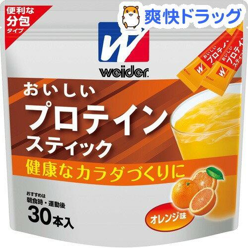 ウイダー おいしいプロテインスティック オレンジ味(30本入)【ウイダー(Weider)】【送料無料】