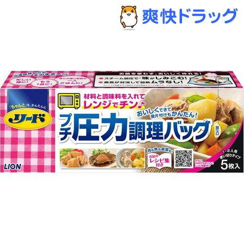 リード プチ圧力調理バッグ(5枚入)【リード】