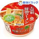 減塩 大黒軒 醤油ラーメン 塩分25%カット(1コ入)【大黒軒】