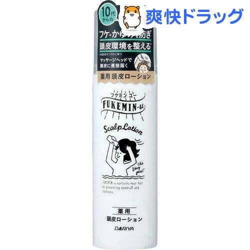 フケミン ユー 薬用頭皮ローション(130g)