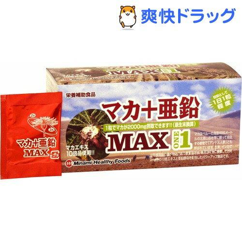 【アウトレット】【訳あり】マカ+亜鉛MAX1(310mg*1粒*30袋)【ミナミヘルシーフーズ】