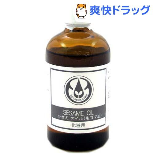 プラントオイル セサミオイル(生ゴマ油)(100mL)【180105_soukai】【180119_soukai】【生活の木 プラントオイル】
