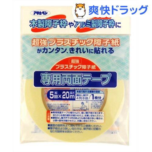プラスチック障子紙専用両面テープ 5mm*20m(1巻入)【アサヒペン】